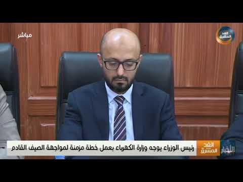 صلاح العاقل: عدن تعيش حاليًا أزمة كهرباء كبيرة