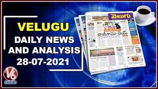 News Analysis : ఎమ్మెల్యే సారూ..రాజీనామా చెయ్..   తెలంగాణకు ఫ్రీగా 1.63  కోట్ల డోసులు..   V6 News - V6NEWSTELUGU