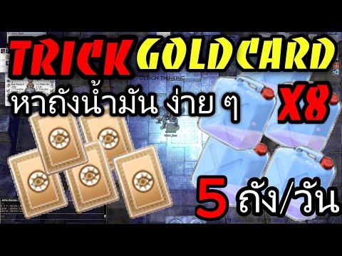 RO-GGT-วิธีทำบัค-ถังน้ำมัน-Gol