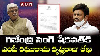 MP Raghu Rama Krishnam Raju  Writes Letter To Union Minister Gajendra Singh Shekhawat | ABN - ABNTELUGUTV