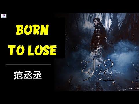 范丞丞---Born-to-lose-lyrics