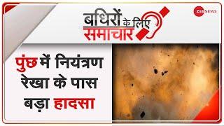 Badhir News: Jammu-Kashmir में सुरंग विस्पोट में जवान कृष्णा वैद्य शहीद | Bandipora Encounter - ZEENEWS