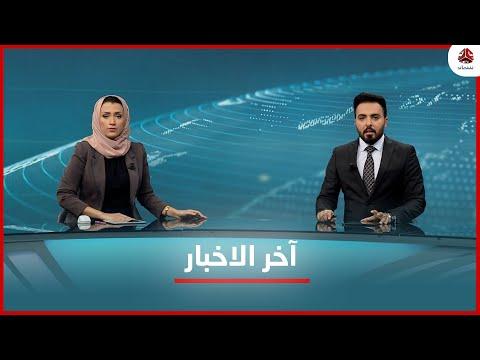 اخر الاخبار | 30 - 11 - 2020 | تقديم هشام الزيادي واماني علوان | يمن شباب