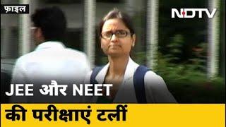 शिक्षा मंत्रालय ने NEET और JEE परीक्षाओं के लिए नई तारीख़ों का ऐलान किया - NDTVINDIA
