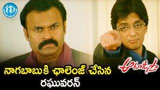 Raghuvaran Challenges Naga Babu | Aatadista Movie Scenes | Nithiin | Kajal Aggarwal | iDream Movies - IDREAMMOVIES