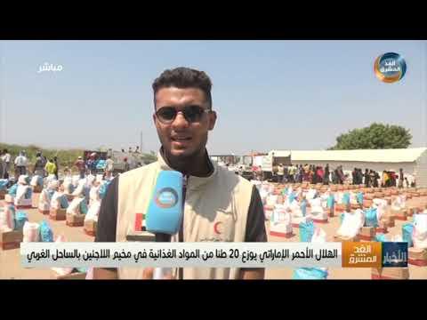 الهلال الأحمر الإماراتي يوزع 20 طنًا من المواد الغذائية في مخيم اللاجئين بالساحل الغربي