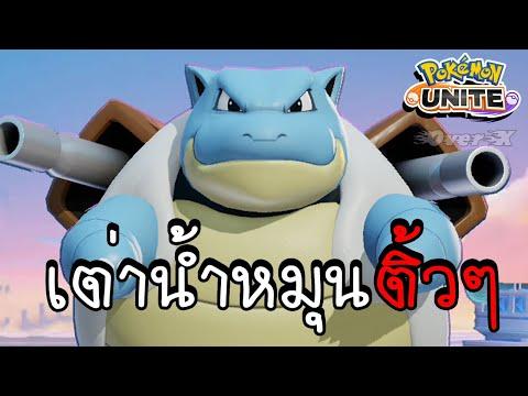 คาเม็กซ์เต่าหัวหมุน-|-Pokemon-