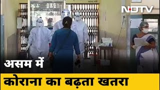 COVID-19 News: Assam में एक दिन में सर्वाधिक 1202 मामले, 777 सिर्फ Guwahati में - NDTVINDIA