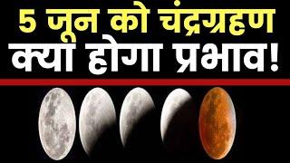 Penumbral Lunar Eclipse on June 5, 2020, भारत में Chandra Grahan की Date, Timing विस्तार से - ITVNEWSINDIA