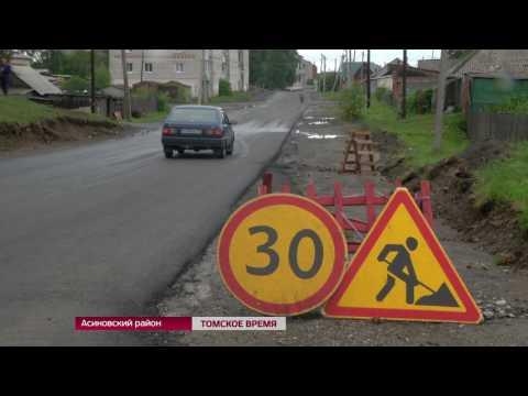 Асиновский район практически завершил реконструкцию дорог