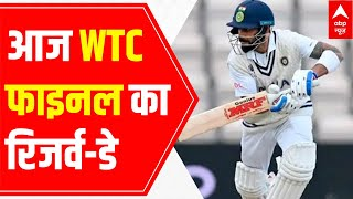 WTC Final 2021: Good news for Cricket fans as skies are clear on reserve-day - ABPNEWSTV