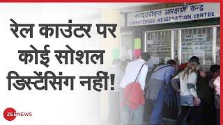 Delhi में Friday को Railway Ticket Counters पर Social-Distancing की जमकर उड़ी धज्जियां - ZEENEWS