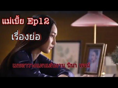 แม่เบี้ย-ep12-(เรื่องย่อ)- -เม