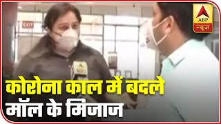 Know how malls are ensuring safety against Corona spread - ABPNEWSTV