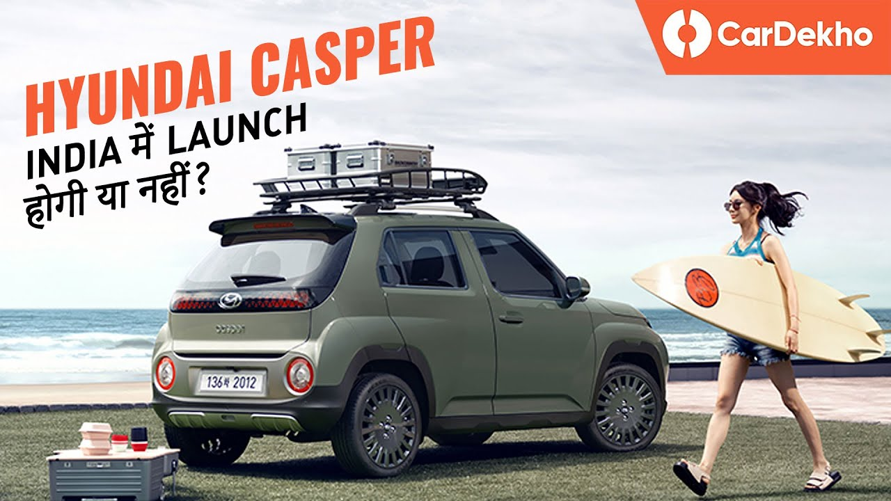 Hyundai Casper 2021 India में LAUNCH होगी या नहीं?   ऐसा भी हो सकता है! #WhatYouShouldKnow