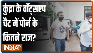 Raj Kundra Case: कुंद्रा के वॉट्सएप चैट में पोर्न के कितने राज? जानें क्या बोले मुंबई के ज्वाइंट CP - INDIATV