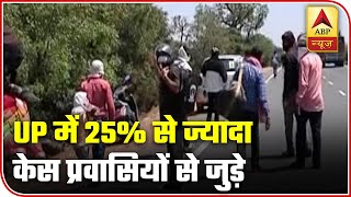 UP: More than 25% Covid-19 cases linked to migrants - ABPNEWSTV