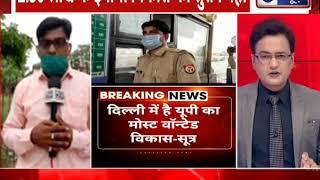 Kanpur Police Encounter: विकास दुबे के दिल्ली में आत्मसमर्पण करने की संभावना, हाई अलर्ट पर एसटीएफ - ITVNEWSINDIA