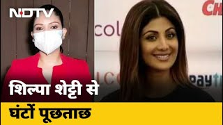 27 July तक पुलिस रिमांड पर Raj Kundra, Shilpa Shetty से भी हुई पूछताछ | City Centre - NDTVINDIA