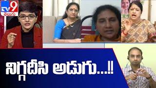 నిగ్గదీసి అడుగు...న్యాయానికి అన్యాయమా..?   - TV9 - TV9