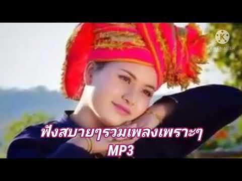 เพลงMP3ปะโอ/พล-เดินป่า