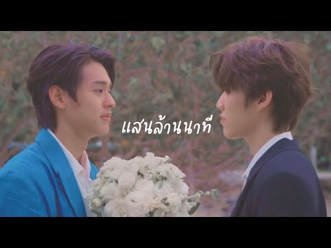 【-OPV-】แสนล้านนาที-—-แปลรักฉัน