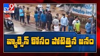 Tamil Nadu : కరోనా వ్యాక్సినేషన్ కోసం కిలోమీటర్ల జనం  - TV9 - TV9