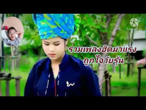 เพลงปะโอ-พล-เดินป่า
