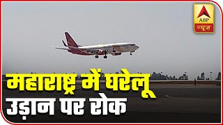 Maharashtra: Domestic Air Travel To Stay Shut In The State | ABP News - ABPNEWSTV