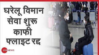 देश में Monday से फिर से शुरू हुई Domestic Flight Service, काफी संख्यां में Flights हुई Cancel - ZEENEWS