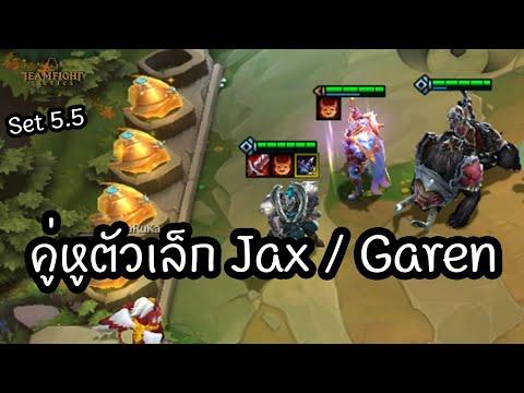 คู่หูตัวเล็ก-Jax--Garen-😈[Team