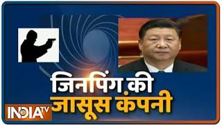 जिनपिंग के गुप्तचर दुनिया के 200 देशों में फैले हैं | Special Report | IndiaTV - INDIATV