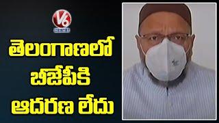 తెలంగాణలో బీజేపీకి ఆదరణ లేదు : MIM Chief Asaduddin Owaisi | V6 News - V6NEWSTELUGU