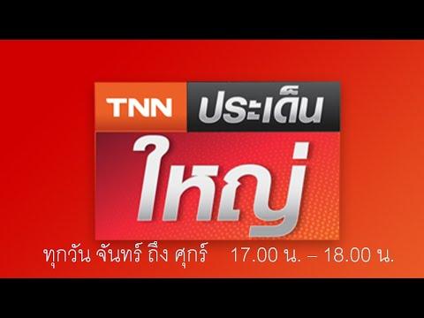 Live-:-TNNประเด็นใหญ่-วันที่-1