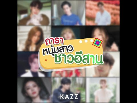 KAZZ-NEWS-UPDATE-ll-ดาราหนุ่มส