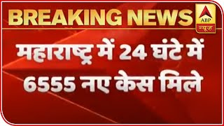 Maharashtra records 6555 new Covid cases in past 24 hrs, tally over 2 lakh - ABPNEWSTV