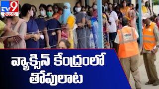 Secunderabad : కరోనా వ్యాక్సిన్ కోసం తోపులాట - TV9 - TV9