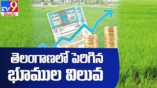 తెలంగాణలో భూముల విలువ పెంచుతూ జీవో జారీ | Land market value, stamp duty rates revised in Telangana - TV9