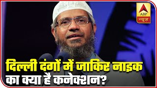Know Zakir Naik's Connection With Delhi Riots | ABP Exclusive | ABP News - ABPNEWSTV