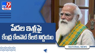 కేంద్ర కేబినెట్ కీలక నిర్ణయాలు - TV9 - TV9