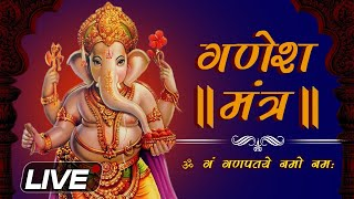 LIVE: श्री गणेश मंत्र | Shri Ganesh Mantra: To Remove Obstacles From Life - BHAKTISONGS