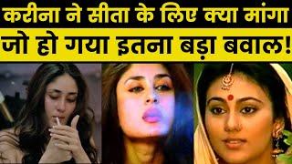 Kareena is not fit for Sita role: Boycott Kareena Kapoor Khan is trending,सीता के लिए मांगे 12 करोड़ - ITVNEWSINDIA