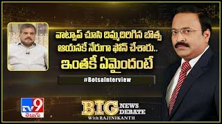 Big Debate Big Debate: వాట్సాప్ చూసి దిమ్మదిరిగిన బొత్స ఆయనకే నేరుగా ఫోన్ చేశారు.. - TV9 - TV9