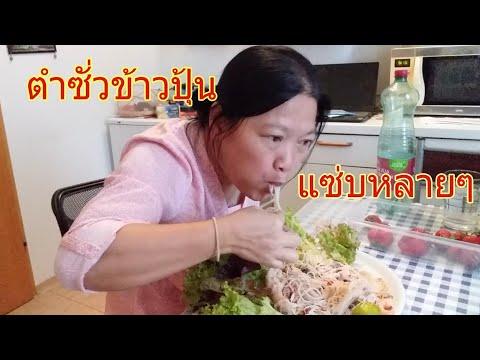 กินตำซั่วข้าวปุ้นตีนไก่-,ตำซั่