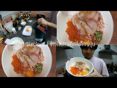 TrtRecipes- -ข้าวไข่ปลาสไตล์เด