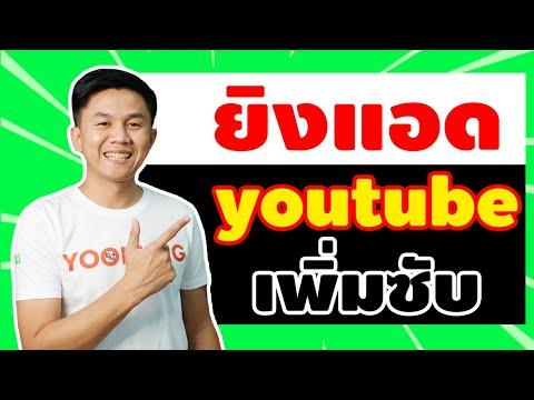 ยิงแอด-youtube-เพิ่มซับ-ได้จริ