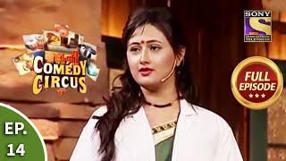 Kahani Comedy Circus Ki - कहानी कॉमेडी सर्कस की - Episode 14 - Full Episode - SETINDIA
