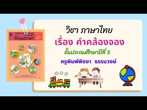 สื่อการสอนวิชาภาษาไทย-เรื่อง-ค