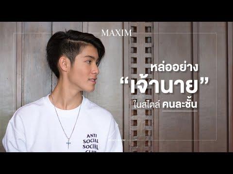 Maxim-Present-JAONAAY-ศิลปินหน