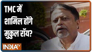 TMC में शामिल होंगे मुकुल रॉय? तृणमूल भवन में ममता से मुलाकात जारी - INDIATV